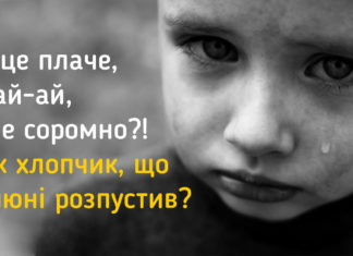 Чи соромно плакати
